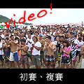 Jialeshuei International Surfing Competition 2010 紀錄片(part 3)