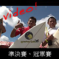 Jialeshuei International Surfing Competition 2010 紀錄片(part 4)