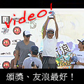 Jialeshuei International Surfing Competition 2010 紀錄片(part 5)